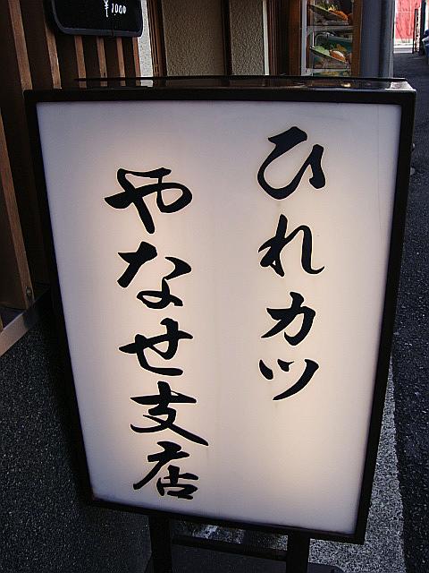 ひれカツ やなせ@横須賀