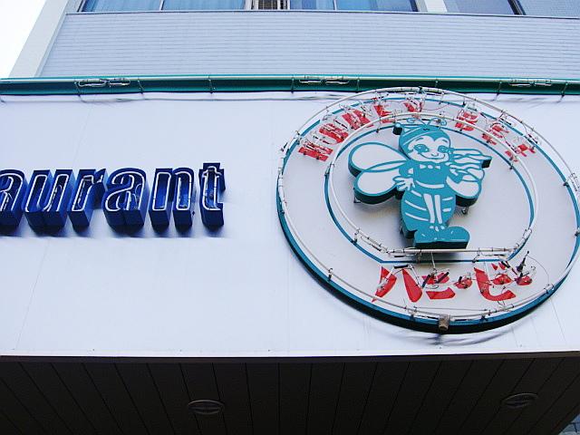 HONEY BEE ハニービィー@横須賀
