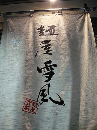 麺屋雪風@すすき野
