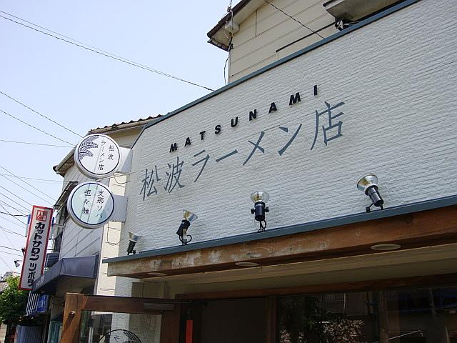 松波ラーメン店@松陰神社前