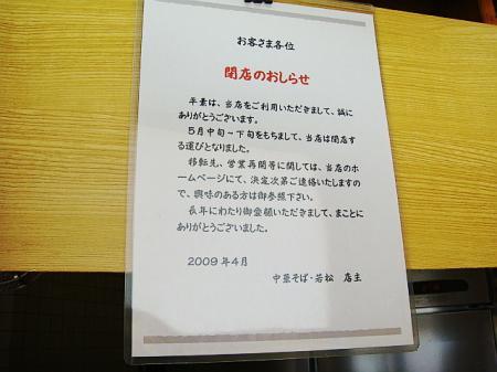 閉店のお知らせ@若松