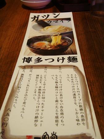 つけ麺のメニュー@一風堂