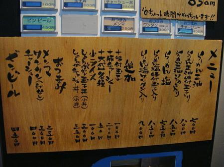 メニュー@G麺7