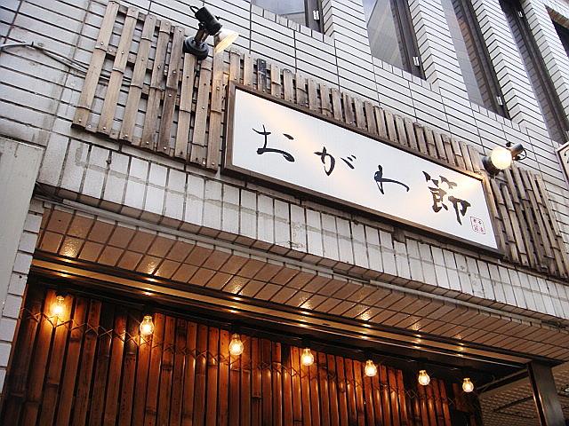 おがわ節@渋谷