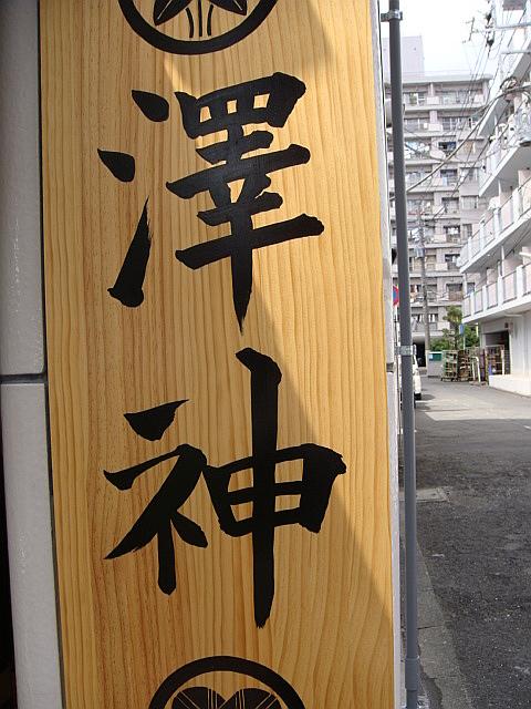 つけ麺澤神@新中野