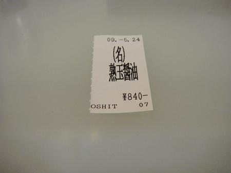 名古屋コーチン味玉醤油ラーメン食券