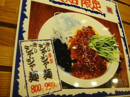 冷しジャージャー麺の案内@銀座末廣