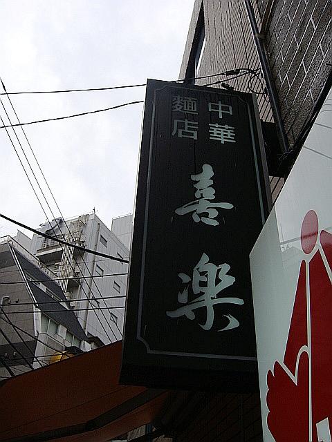 中華麺店 喜楽@渋谷