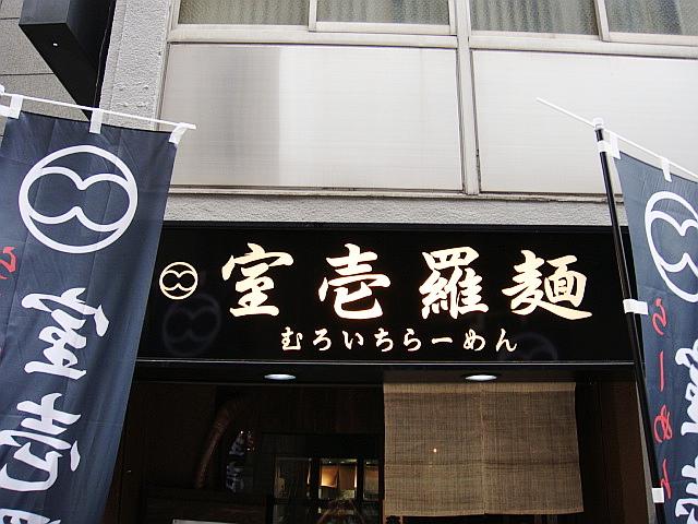 室壱羅麺@三越前