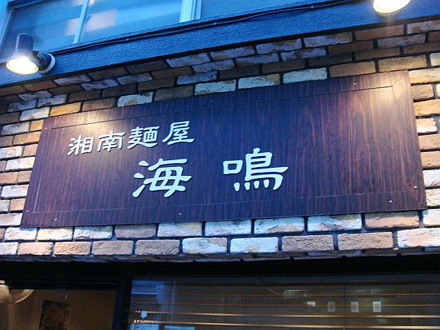 湘南麺屋 海鳴@鎌倉