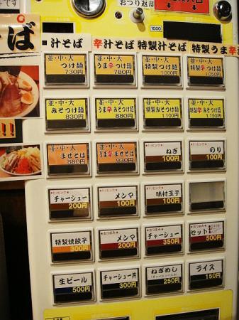 券売機@つけ麺松ふじ