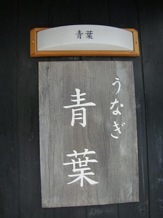 うなぎ 青葉@新富町