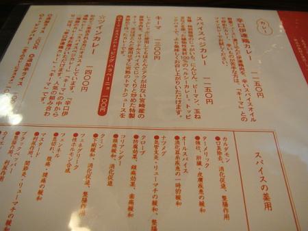 メニュー@京橋屋カレー