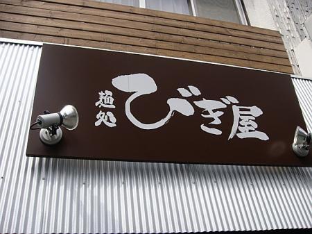 麺処びぎ屋@学芸大学