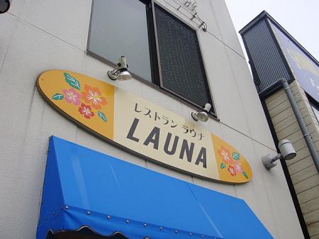 Restaurant LAUNA @横須賀