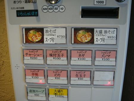 券売機@油そば椿