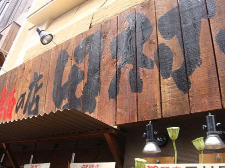 酒と肴と麺の店 田村屋@本郷3丁目