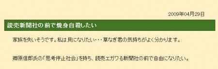 jisatsuikunai1_convert_20090430183820.jpg