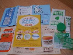 DSC03623_convert_20081208191733.jpg