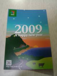 DSC03684_convert_20090101175204.jpg