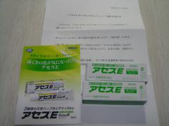 DSC03820_convert_20090215203304.jpg
