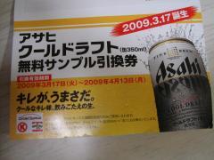 DSC03920_convert_20090315180716.jpg