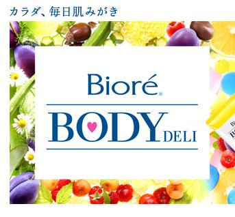 body_deli_01.jpg