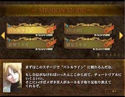 ミッションモード1