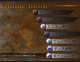 オンライン対戦1