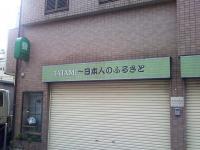 日本人のふるさとだけど「TATAMI」