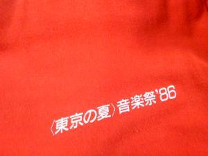〈東京の夏〉音楽祭'86のTシャツ(部分)