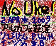 No Uke!