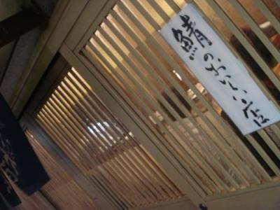 鯖のおいしいお店とあるガラガラ引き戸