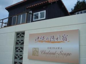 沖縄の隠れ宿 チュランドスケープ