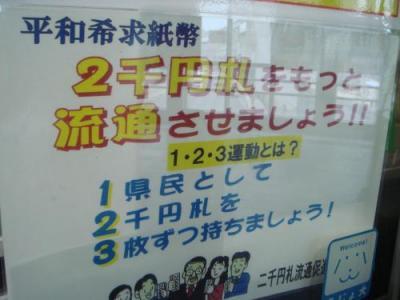 二千円札を・・
