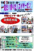 和泉明店街沖縄タウン