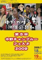 中野チャンプルー祭り1