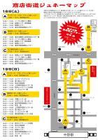 中野チャンプルー祭り2