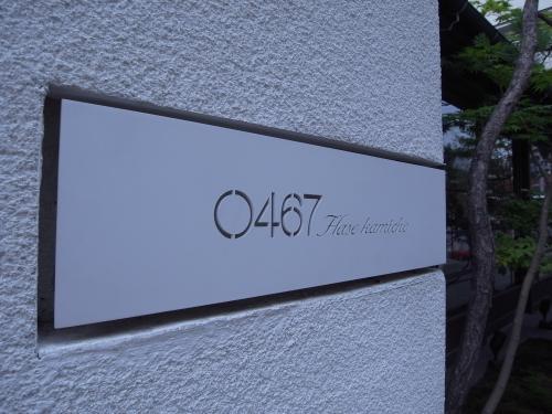 0467看板