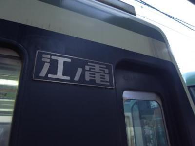 江ノ電に乗ります