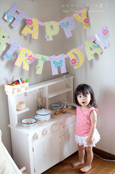 2歳の誕生日 7
