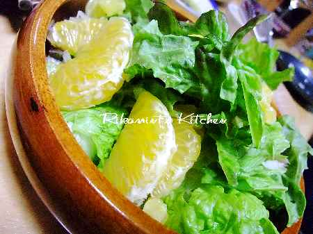 DSCF3・7グリンリーフと柑橘のサラダ
