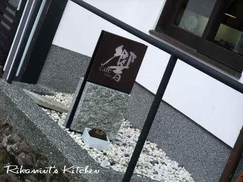 DSCF9・13伊万里3カフェ