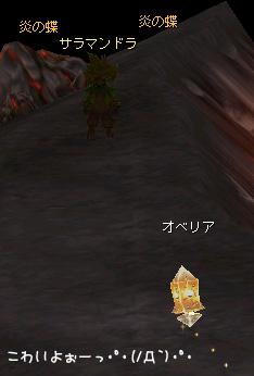 鉄火山山頂へ
