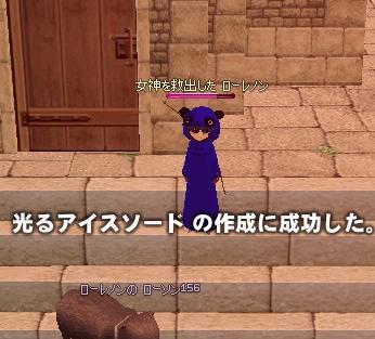 mabinogi_2008_01_25_006ねんがんの