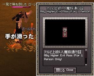 mabinogi_2008_03_17_001しくじった