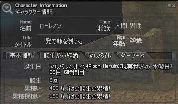 mabinogi_2008_04_05_013るいせきよんひゃくー