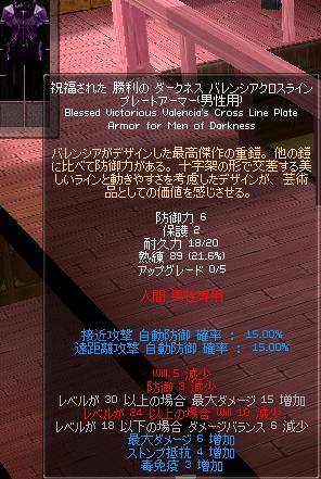 mabinogi_2008_05_01_004メタニ暗黒さらだー
