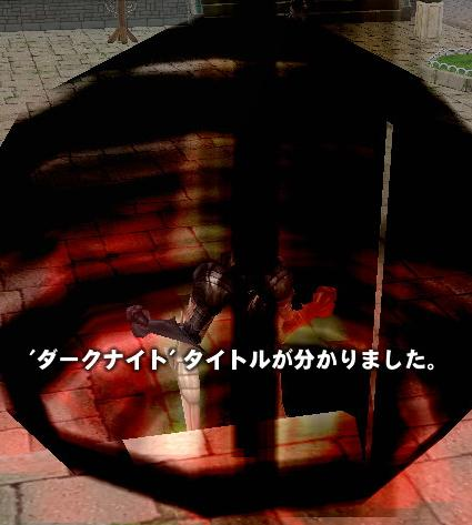 mabinogi_2008_07_11_033ないとおお