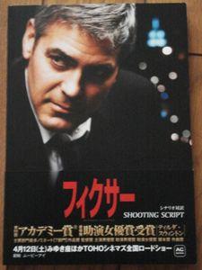 「フィクサー」シナリオ対訳本
